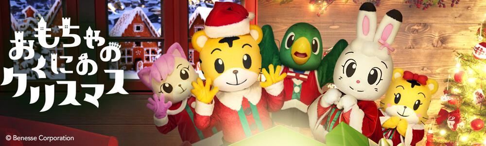 しまじろう2017冬コンサート おもちゃのくにのクリスマス