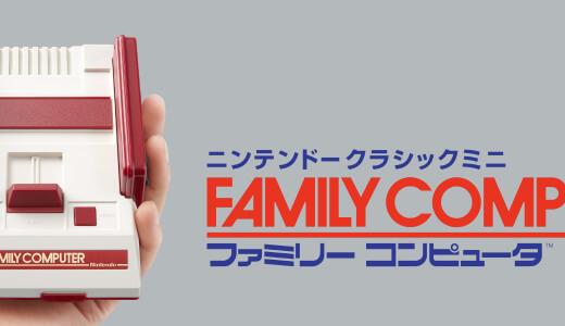「ニンテンドークラシックミニ ファミリーコンピュータ」に大喜び!