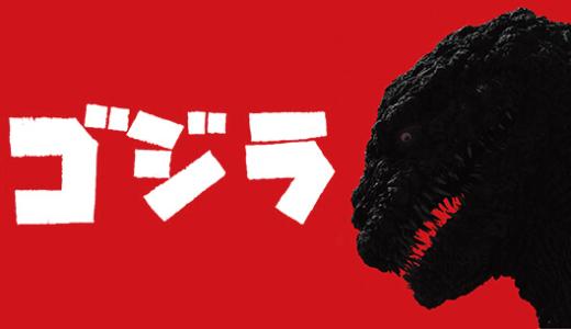 エンドレス・シン・ゴジラ — 映画『シン・ゴジラ』に夢中!