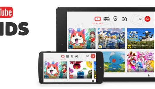 待望のこども向けYouTubeアプリ「YouTube Kids」がリリースされるも…