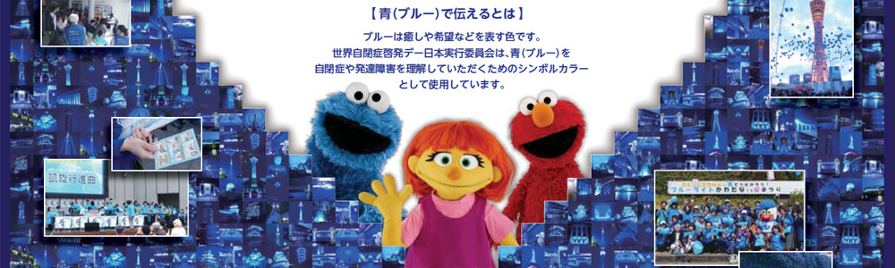 厚生労働省「世界自閉症啓発デー」ポスター(セサミストリート)