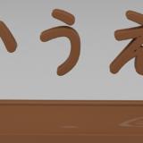 ひらがな・カタカナ動画を追加しました!