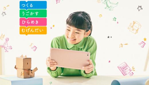 STEMロボット・ゲーム・通信教育でプログラミング体験!【小学生】