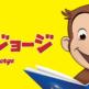 4~5歳の成長に大いに役立ったアニメ 【その1】